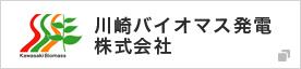 川崎バイオマス発電株式会社