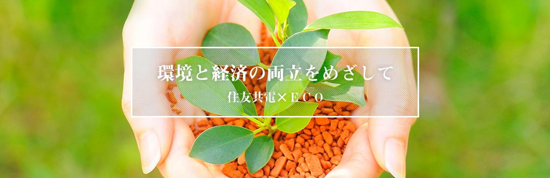 共電グループ×ECO(環境)