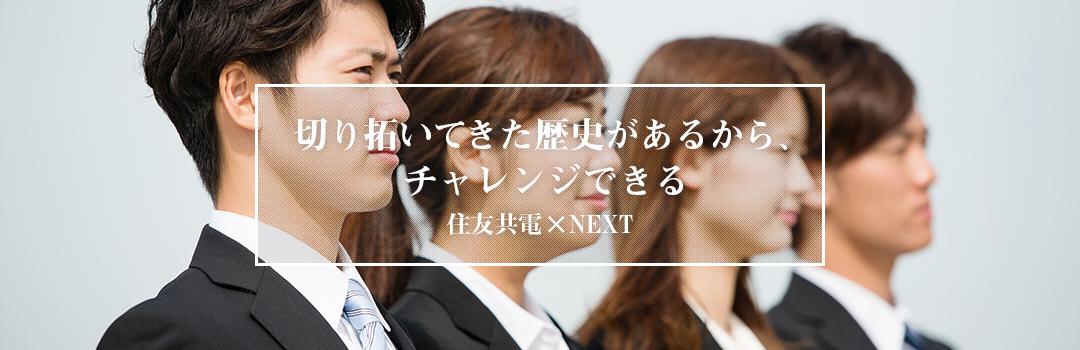 共電グループ×NEXT(未来)