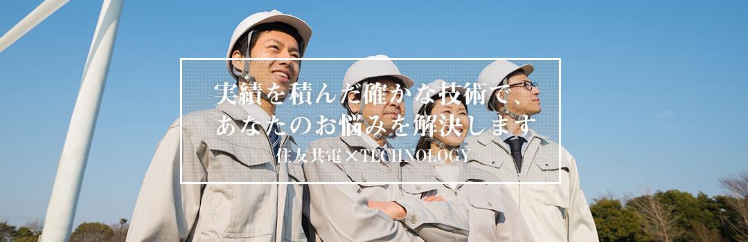 共電グループ×TECHNOLOGY(技術)